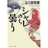 シャレのち曇り (PHP文芸文庫)