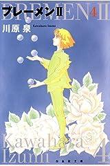ブレーメンII 4 (白泉社文庫) Kindle版