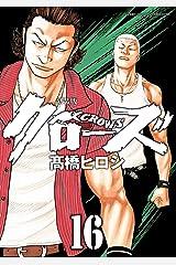 新装版 クローズ 16 (少年チャンピオン・コミックス エクストラ) Kindle版