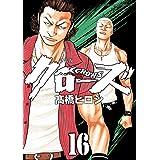 新装版 クローズ 16 (少年チャンピオン・コミックス エクストラ)