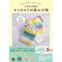 かぎ針で編むモコタロウの編み小物 - カンタン&かわいい&すぐできる! -