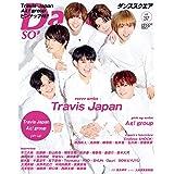 ダンススクエア vol.37 [COVER:Travis Japan] (HINODE MOOK 580)