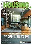 HOUSING  (ハウジング)  by suumo  (バイ スーモ) 2019年 9月号
