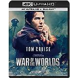 宇宙戦争 4K Ultra HD+ブルーレイ[4K ULTRA HD + Blu-ray]