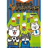 ネコに教わるサッカー戦術