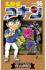 名探偵コナン (96) (少年サンデーコミックス) コミック