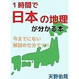 1時間で日本の地理が分かる本