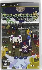 クラシックダンジョン ~扶翼の魔装陣~ - PSP