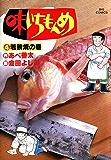 味いちもんめ(4) (ビッグコミックス)