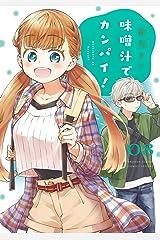 味噌汁でカンパイ!(8) (ゲッサン少年サンデーコミックス) Kindle版