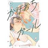 かけおちガール【書籍版】(1) (KC KISS)