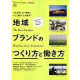 Discover Japan_LOCAL 地域ブランドのつくり方と働き方 (エイムック 3851 Discover Japan_LOCAL)