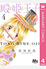 殿*姫*王子 4 (マーガレットコミックスDIGITAL) Kindle版