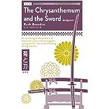 英文版 菊と刀(縮約版) The Chrysanthemum and the Sword【大活字・難解単語の語注付】