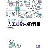 基礎から学ぶ人工知能の教科書
