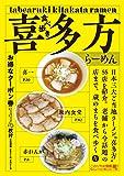 食べ歩き 喜多方らーめん (こおりやま情報グルメBOOK)