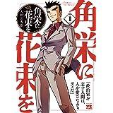 角栄に花束を 1 (1) (ヤングチャンピオンコミックス)