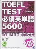 改訂新版 TOEFL TEST 必須英単語5600(CD BOOK)
