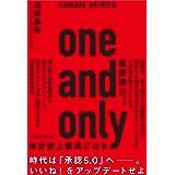 one and only 自分史上最高になる (TOYOKAN BOOKS)