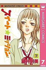 スイート☆ミッション 7 (マーガレットコミックスDIGITAL) Kindle版