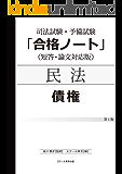司法試験・予備試験「合格ノート」民法【債権】(1版)