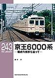 京王6000系ー編成の推移を追ってー (RM LIBRARY 243)