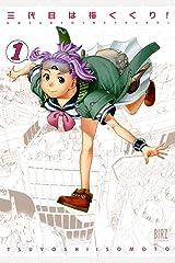 三代目は梅くくり! 1 (バーズコミックス) コミック