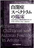 自閉症スペクトラムの臨床―大人と子どもへの精神分析的アプローチ