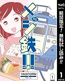 メシ鉄!!!【期間限定無料】 1 (ヤングジャンプコミックスDIGITAL)