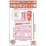 【コミック忍者】透明ブックカバー【少年少女コミック用】 100枚