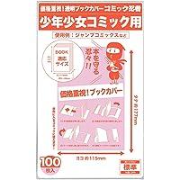 【コミック忍者】透明ブックカバー【新書版 少年少女コミック用】 100枚