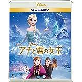 アナと雪の女王 MovieNEX [ブルーレイ+DVD+デジタルコピー(クラウド対応)+MovieNEXワールド] [Blu-ray]
