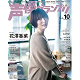 声優グランプリ2021年 10 月号 [雑誌]