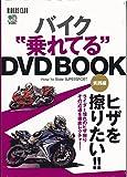 """バイク""""乗れてる""""DVD BOOK 実践編"""