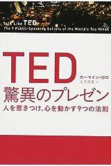TED 驚異のプレゼン 人を惹きつけ、心を動かす9つの法則 単行本