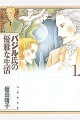 バジル氏の優雅な生活 1 (白泉社文庫) Kindle版