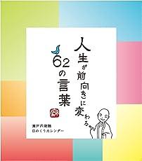 人生が前向きに変わる62の言葉(カレンダー) (瀬戸内寂聴カレンダーシリーズ)