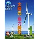 太陽光・風力発電 (見学!  自然エネルギー大図鑑)