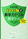 新課程版 ドラゴン桜式 数学力ドリル 数学1・A (KS一般書)