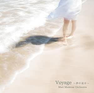 Voyage ~夢の途中~