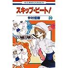 スキップ・ビート! 20 (花とゆめコミックス)