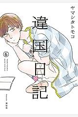 違国日記(6)【電子限定特典付】 (FEEL COMICS swing) Kindle版