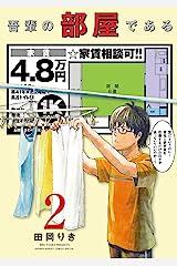 吾輩の部屋である(2) (ゲッサン少年サンデーコミックス) Kindle版