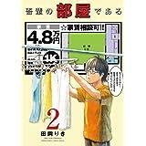 吾輩の部屋である(2) (ゲッサン少年サンデーコミックス)