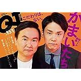 クイック?ジャパン151