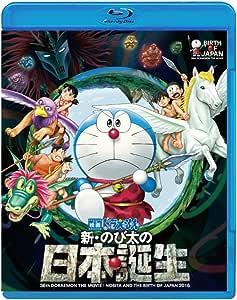 映画ドラえもん 新・のび太の日本誕生 [Blu-ray]