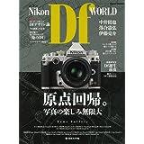 ニコンDf WORLD (.)