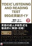 TOEIC(R) LISTENING AND READING TEST 990点突破ガイド (アスカカルチャー)