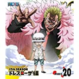 ONE PIECE ワンピース 17THシーズン ドレスローザ編 piece.20 [Blu-ray]