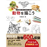 動物を描こう